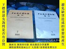 二手書博民逛書店中國歷史歷史博物館館刊罕見1994年第1.2期全年全,2本合售Y