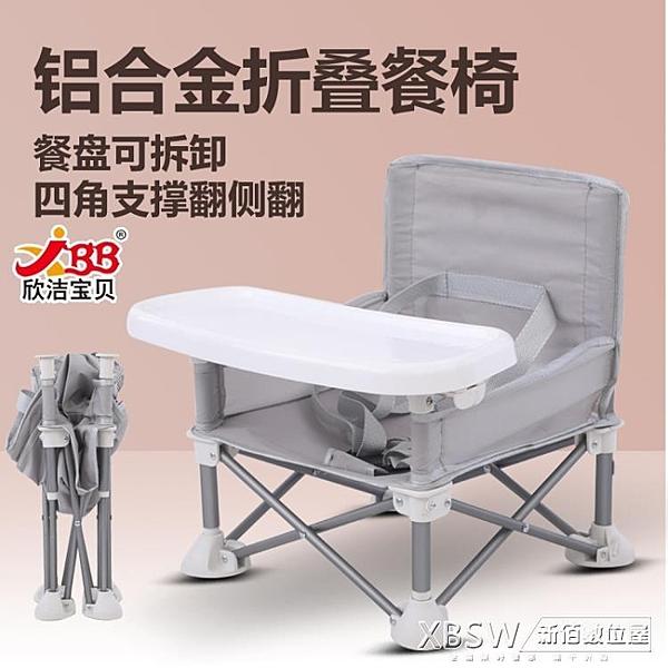兒童餐椅多功能可折疊便攜嬰幼兒椅子家用吃餵飯吃飯椅CY『新佰數位屋』