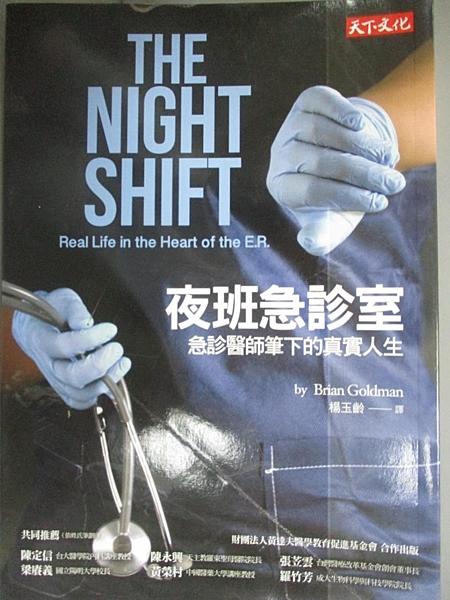 【書寶二手書T3/保健_CAF】夜班急診室:急診醫師筆下的真實人生_布萊恩‧高德曼