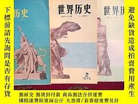 二手書博民逛書店罕見世界歷史 1979-1.2.3期(三本合售)Y197527