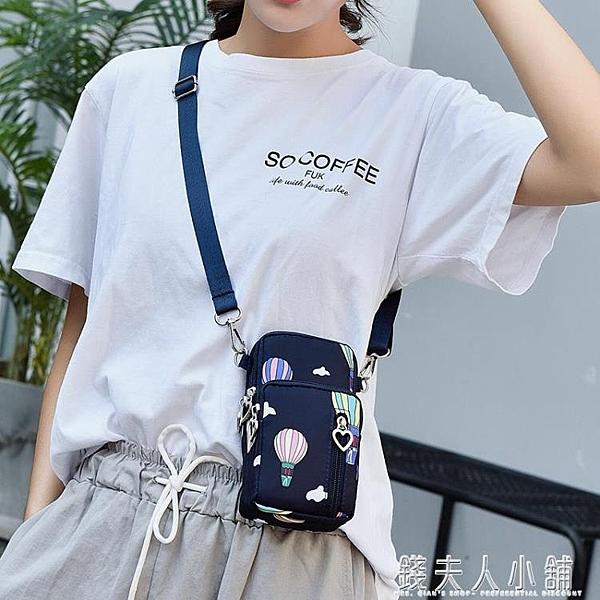 手機袋子布袋便攜斜掛裝放手機的小包女斜挎媽媽迷你鑰匙包散步包 錢夫人小鋪