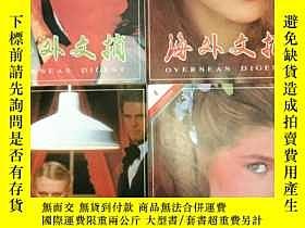 二手書博民逛書店罕見1990年《海外文摘雜誌》1~5期–北京西城Y215702