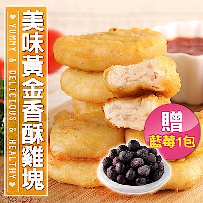 【買就送藍莓1包】黃金香酥雞塊11包組(300g±10%/包)