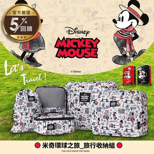Disney 英國限定米奇環球之旅-收納五件組【LINE 官方嚴選】