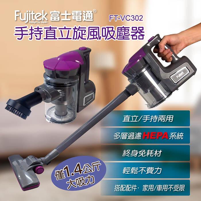 [公司貨] fujitek 富士電通 有線 手持直立旋風吸塵器 塵蹣機  除蟎機 ft-vc302
