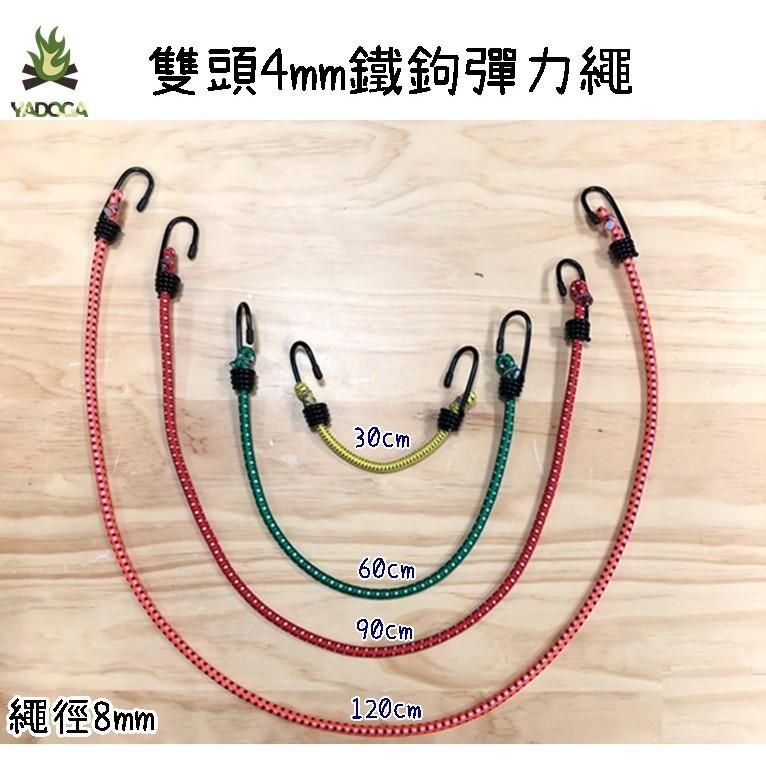 野道家雙頭4mm鐵鉤彈力繩 30cm 繩徑8mm