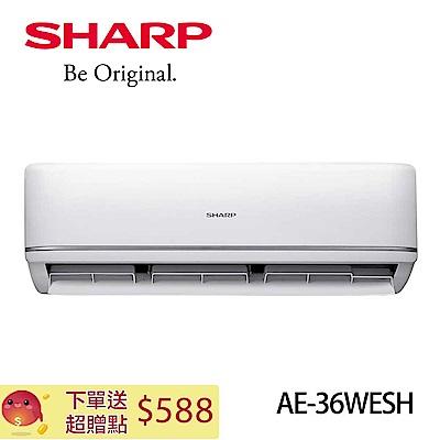 結帳29,665 夏普 5~6坪 1級變頻冷暖冷氣 AY-36WESH-W/AE-36WESH 經典型