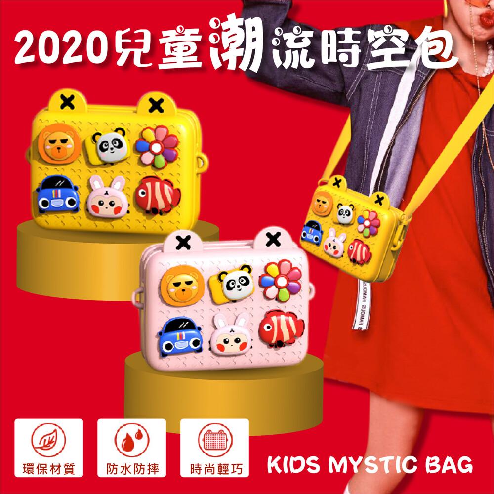 2020兒童潮流時空包