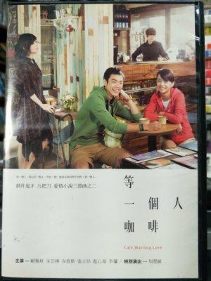 挖寶二手片-P70-012-正版DVD-華語【等一個人咖啡】-九把刀*賴雅研*周慧敏(直購價)