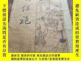 二手書博民逛書店罕見《大紅袍》全一冊,民國二十三年三月,1934年初版。Y274