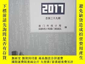 二手書博民逛書店罕見廈門經濟特區年鑑2017Y95279 年鑑社 中國統計出版社