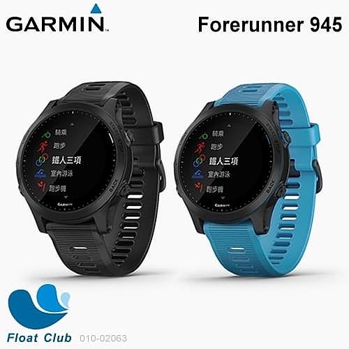 Garmin 運動腕表(三鐵)Forerunner 945 GPS 黑/藍 010-02063 (限宅配)