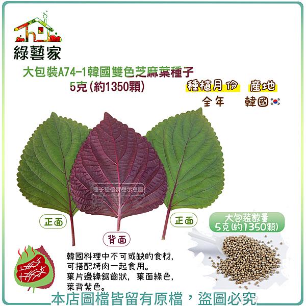 【綠藝家】大包裝A74-1韓國雙色芝麻葉種子5克(約1350顆)