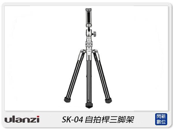 【滿3000現折300+點數10倍回饋】Ulanzi SK-04 自拍桿三腳架 多功能 反折 三腳架 自拍棒(SK04,公司貨)