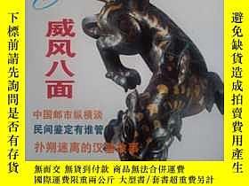 二手書博民逛書店罕見中國收藏(試刊號)Y244821 出版2000
