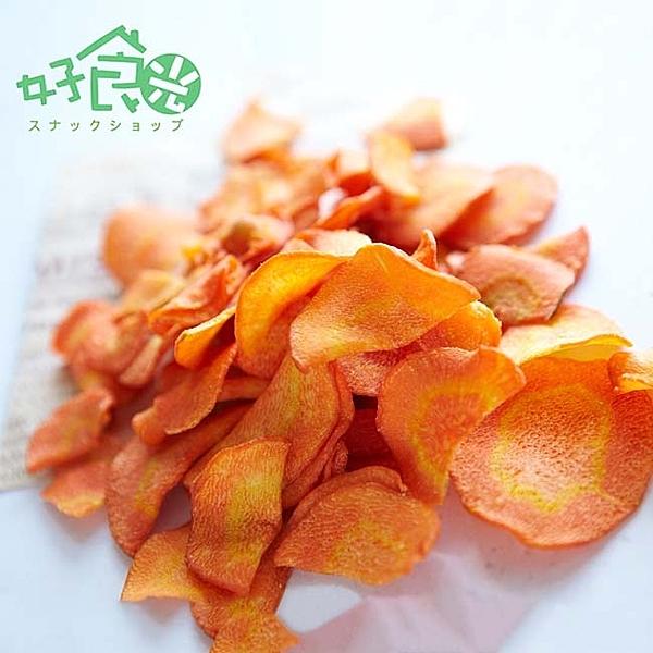 好食光 紅蘿蔔脆片(135g)