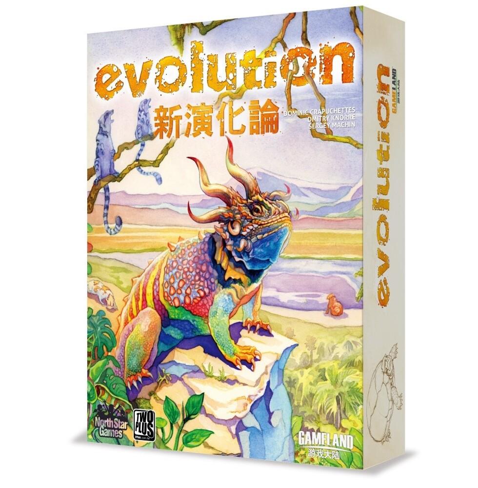 免費送厚套 新演化論 evolution 繁體中文正版益智桌遊 含稅附發票 實體店面