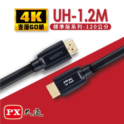 PX大通 UH-1.2M 4K60Hz超高畫質  超高速HDMI 2.0影音傳輸認證線 1.2米 (支援乙太網路連接 )