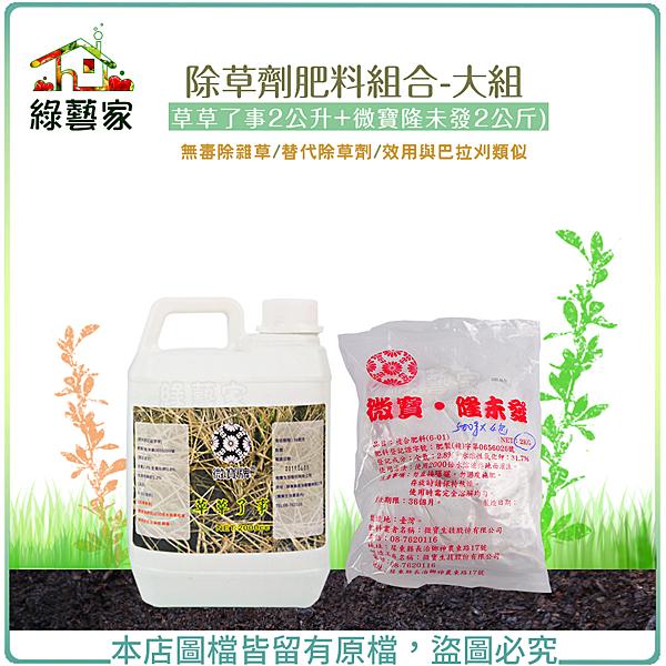 【綠藝家】除草劑肥料組合-大組 (草草了事2公升+微寶隆未發2公斤)無毒除雜草