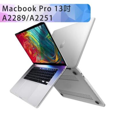 MacBook Pro 13吋 A2251/A2289水晶磨砂保護硬殼