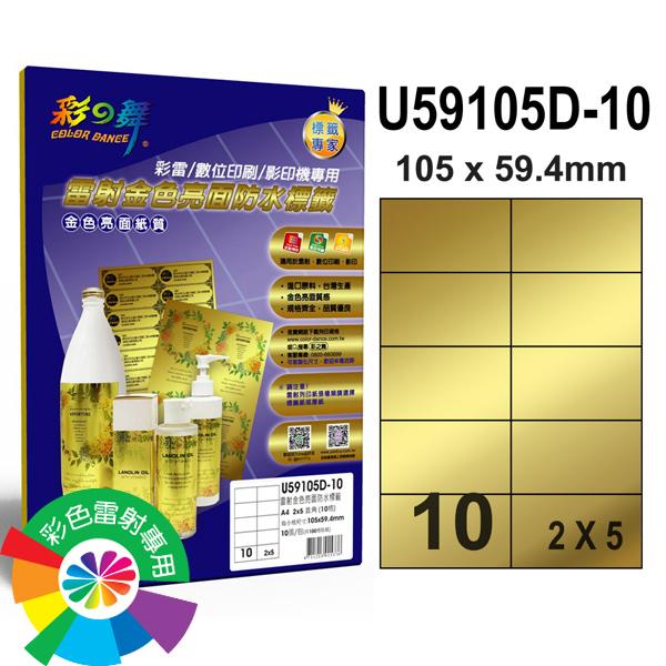 彩之舞 進口雷射金色亮面防水標籤 2x5直角 10格無邊 10張入 / 包 U59105D-10