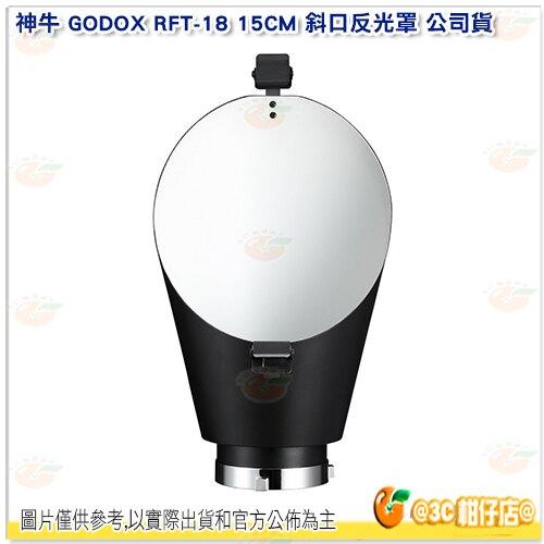 神牛 GODOX RFT-18 15CM 斜口反光罩 公司貨 金屬反射罩 保榮卡口 燈罩 布光 閃燈 RFT18