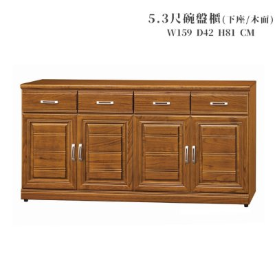 【在地人傢俱】20 利利購-樟木實木面5.3尺四抽餐櫃/碗盤櫃/碗碟櫃-下座 YS616-14
