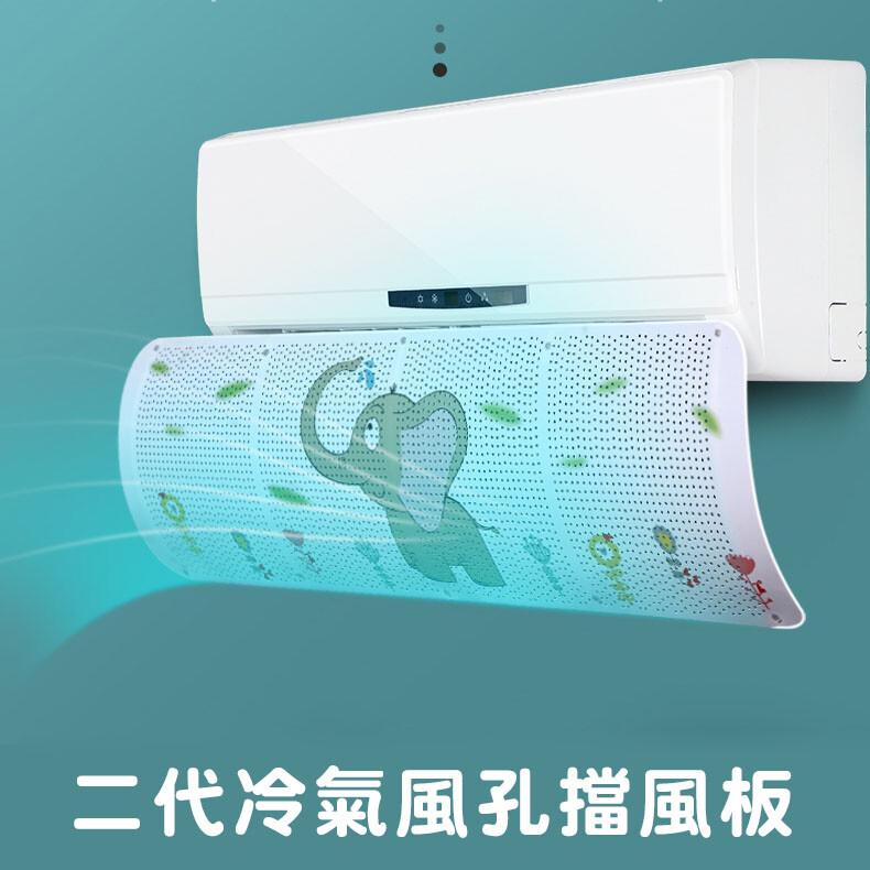 台灣現貨 二代冷氣檔風板 防直吹 可調整方向 通用型 涼爽舒適不直吹 空調擋風板 空調板 導風板 出