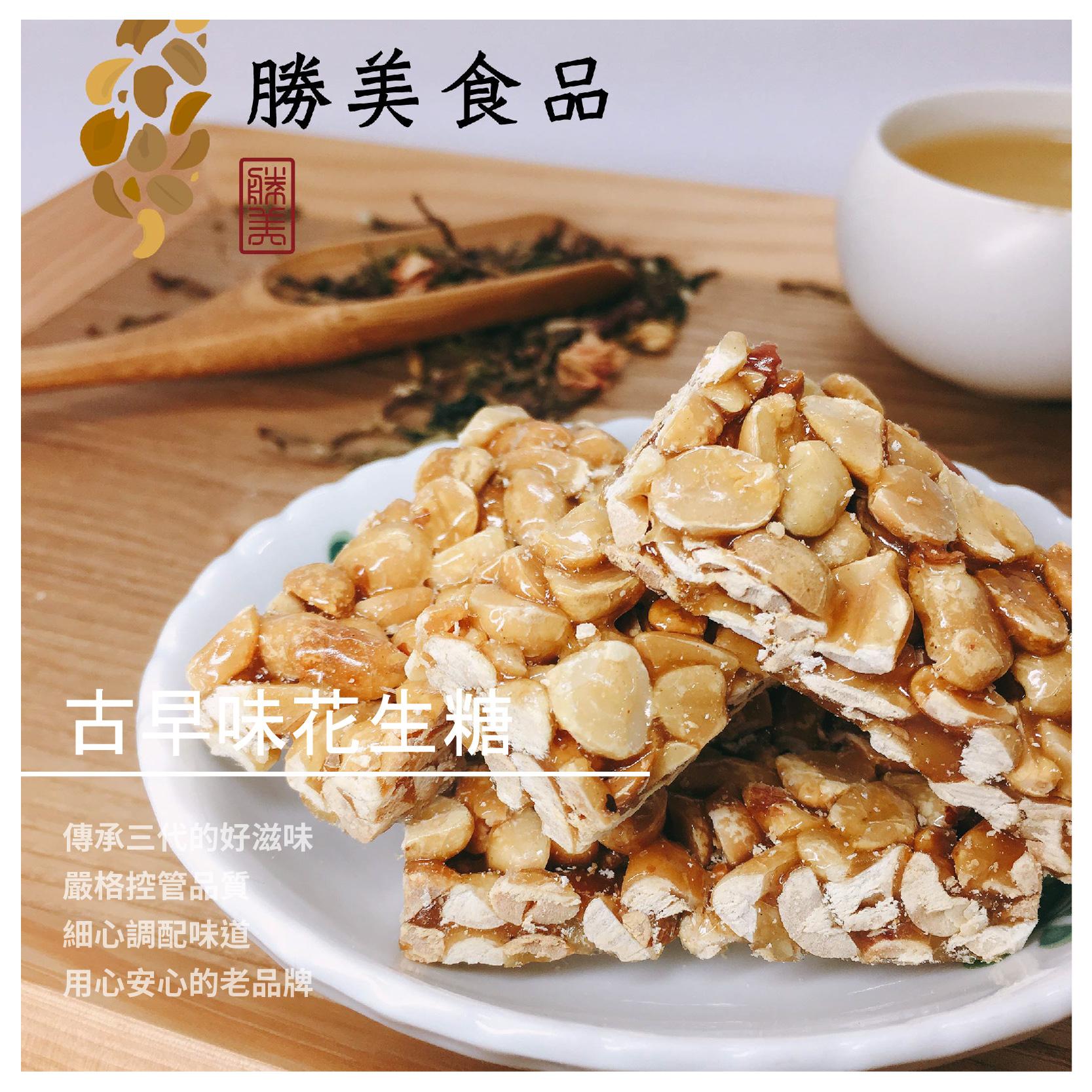 【勝美食品】古早味花生糖(全素)/600公克