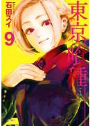 東京喰種(09)