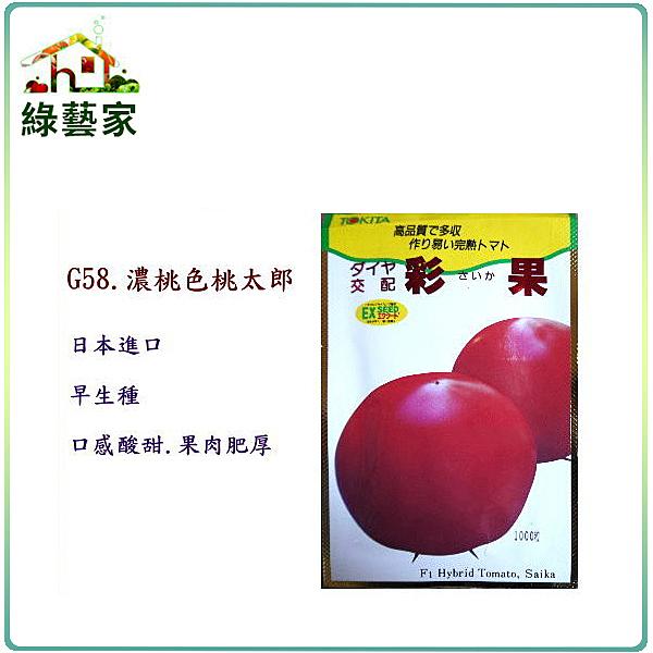【綠藝家】大包裝G58.濃桃色桃太郎種子80顆