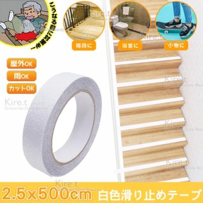 白色防滑膠帶貼耐磨-樓梯 浴室金鋼砂止滑貼條-超值500公分x2.5cm kiret