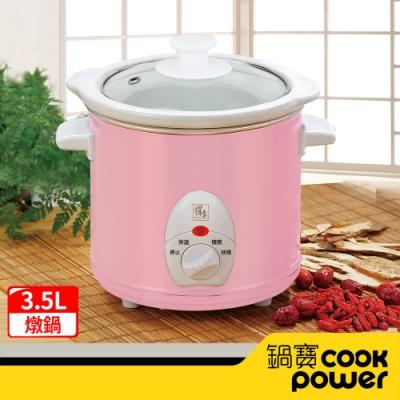 【鍋寶】養生燉鍋3.5L-粉(SE-3509P)