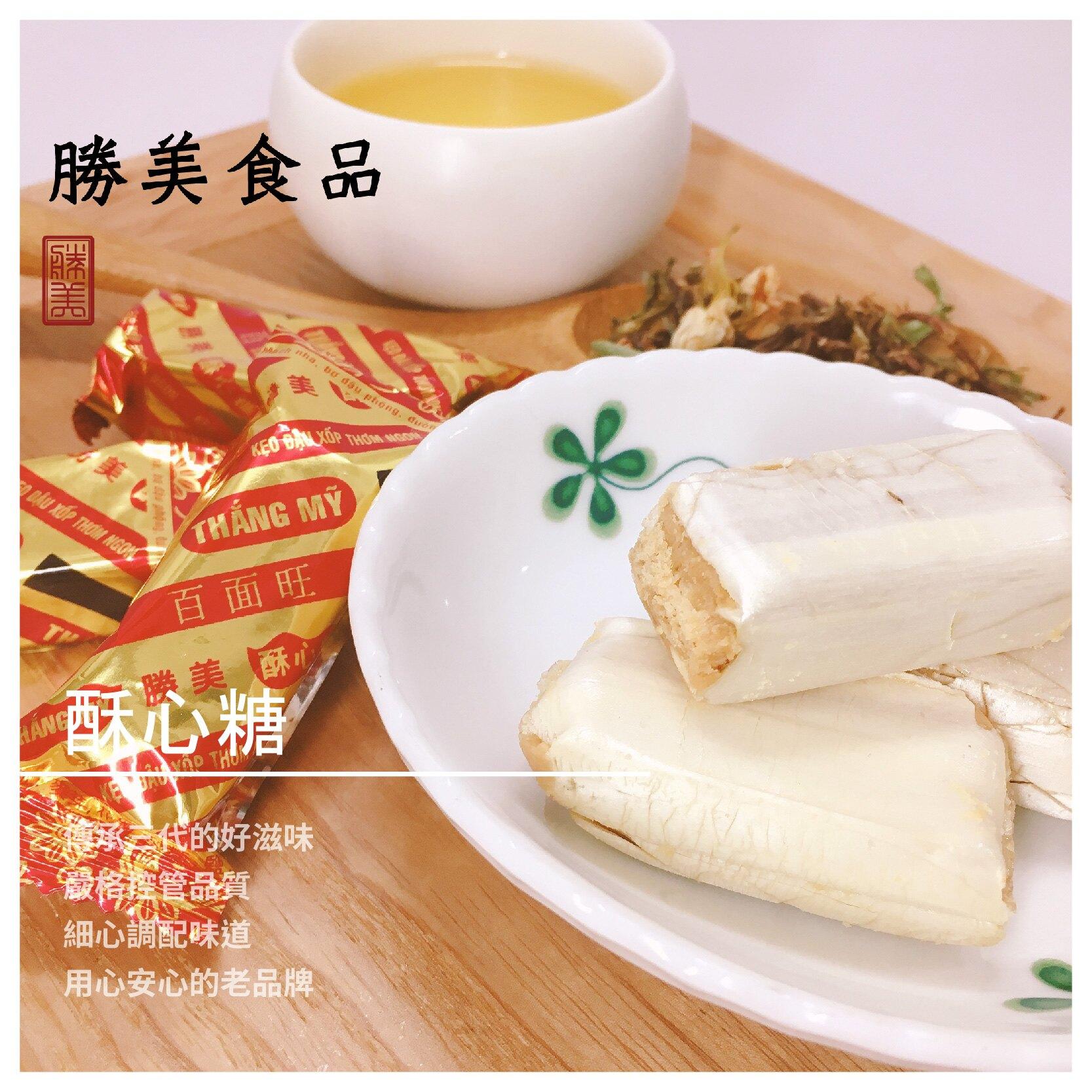 【勝美食品】酥心糖(全素)/300公克
