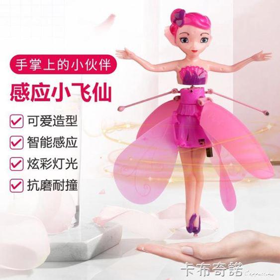 會飛的小仙女手感應飛行器懸浮飛天小飛仙小飛人兒童玩具遙控飛機SUPER 全館特惠9折