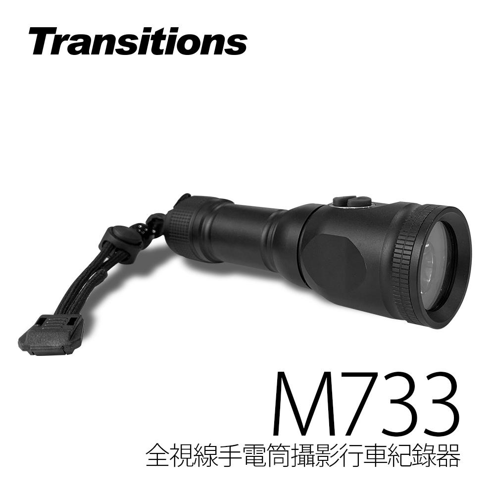 贈32卡-全視線 M733 戶外強光手電筒攝影行車記錄器