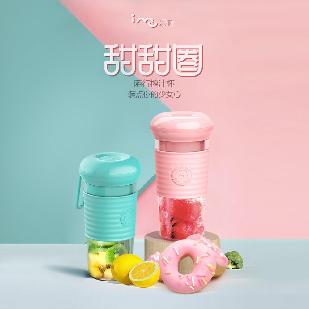 森活嚴選imu 幻響 甜甜圈隨身榨果汁杯 榨果汁 隨身杯鮮果隨行隨時補充