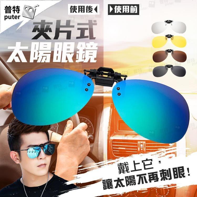 夾片式太陽眼鏡 戶外休閒近視眼鏡夾片 自行車單車騎行護目鏡機車汽車騎士墨片