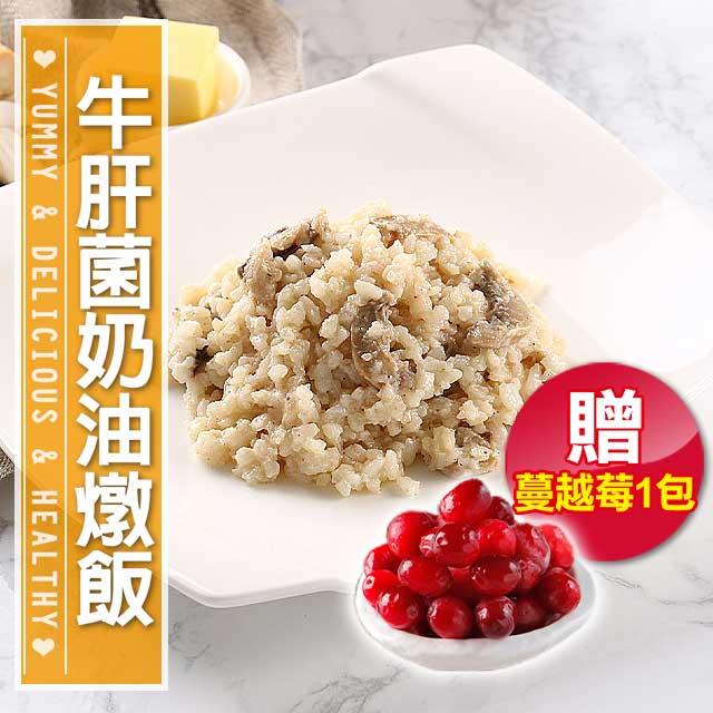 【贈 蔓越莓1包】牛肝菌奶油燉飯9包(200g±10%/包)