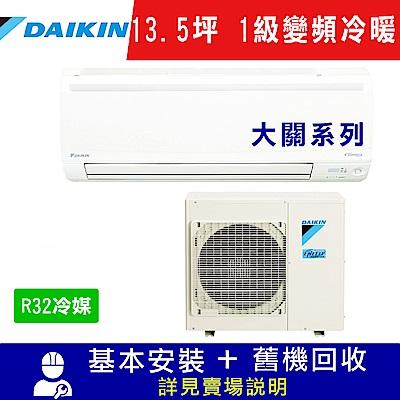 DAIKIN大金 13.5坪 1級變頻冷暖冷氣 RXV80SVLT/FTXV80SVLT 大關系列