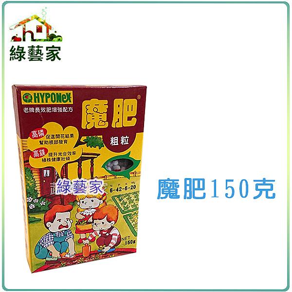 【綠藝家】魔肥150克