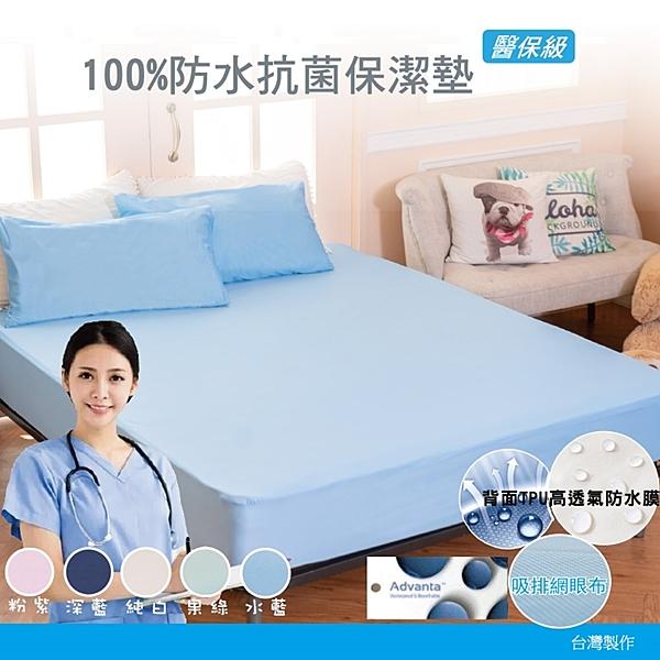 [雙人]100%防水吸濕排汗網眼床包式保潔墊含枕套三件組 MIT台灣製造《淺藍》