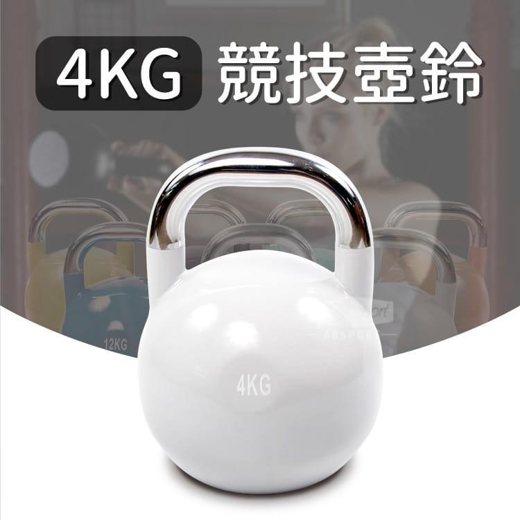 4KG 競技壺鈴/KettleBell/拉環啞鈴/搖擺鈴/重量訓練