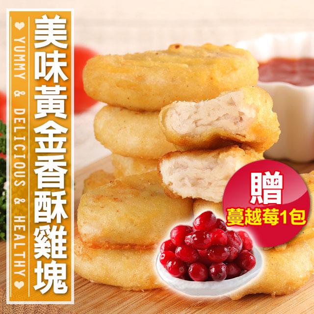 【贈 蔓越莓1包】黃金香酥雞塊11包組(300g±10%/包)