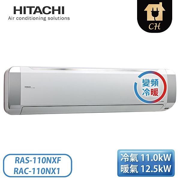 [HITACHI 日立]15-18坪 尊榮系列 1級 變頻冷暖一對一分離式冷氣 RAS-110NXF/RAC-110NX1