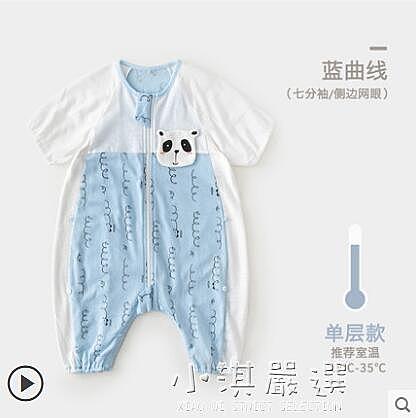 嬰兒睡袋薄款純棉分腿新生幼兒寶寶睡袋夏季兒童防踢被子『小淇嚴選』