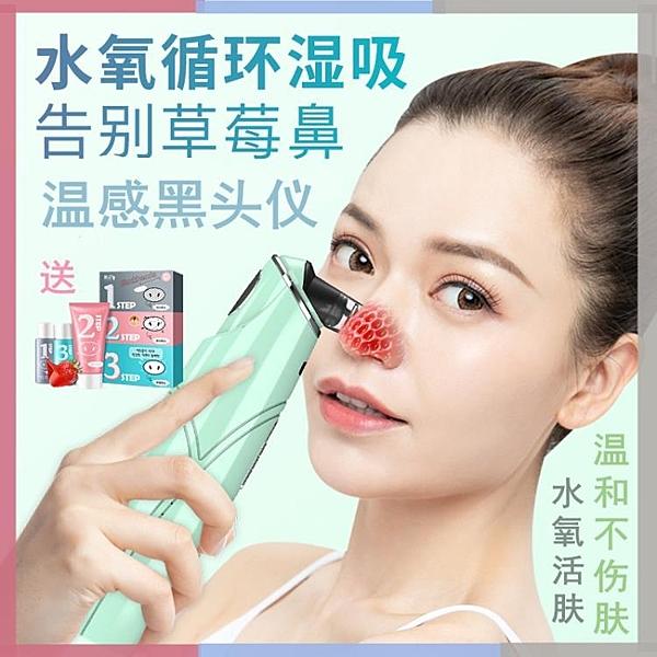 美容儀吸黑頭新款水氧循環去粉刺油脂神器臉部小氣泡清潔面部家用 快速出貨