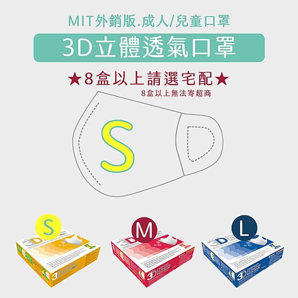 【現貨速購】美國 Easy-O-Fit 3D透氣3層拋棄式口罩(S) 30片/盒【瑞昌藥局】017251 外銷美日款