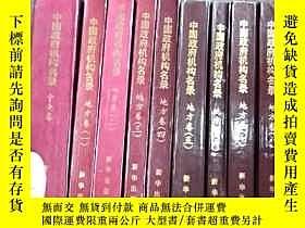 二手書博民逛書店罕見中國政府機構名錄,(地方卷8冊一中央卷1冊)全套9冊合售19