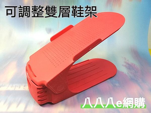 可伸縮雙層整理鞋架【LA032】NO135鞋架 可調式鞋架 簡易鞋架 鞋子收納《八八八e網購